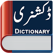 English Urdu Roman Dictionary