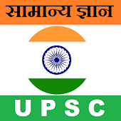 Hindi General Knowledge Current Affairs UPSC 2017