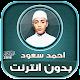 Download قران كريم بصوت احمد سعود بدون نت For PC Windows and Mac