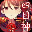 四目神 【解謎×文字逃出遊戲】 icon