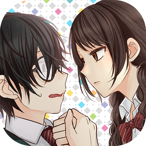 地味なカレと私の事情 ~青春*恋愛*イケメン育成ゲーム~ (game)