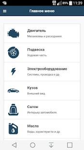 Устройство автомобиля - náhled