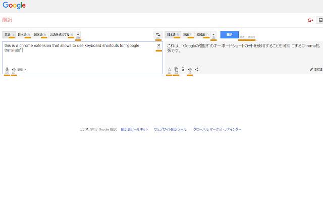 Keyboard Shortcuts for Google Translate