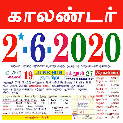 march astrology 2020 in tamil