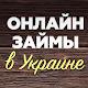 Онлайн Займы в Украине Download on Windows