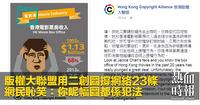 版權大聯盟用二創圖撐網絡23條 網民恥笑:你呢幅圖都係犯法