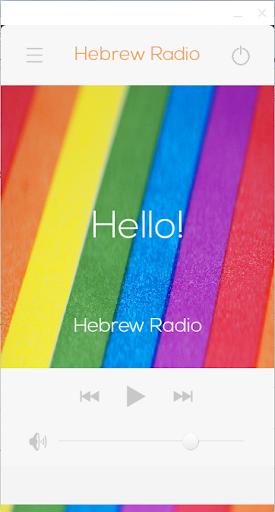 Hebrew Radio Pro
