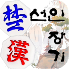 Seonin Janggi icon