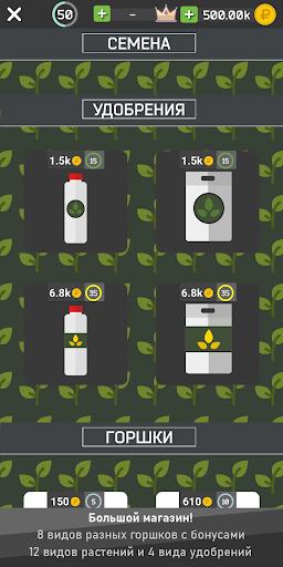 Симулятор цветовода screenshot 4