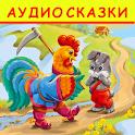 Аудиосказки для детей. Бесплатно! icon