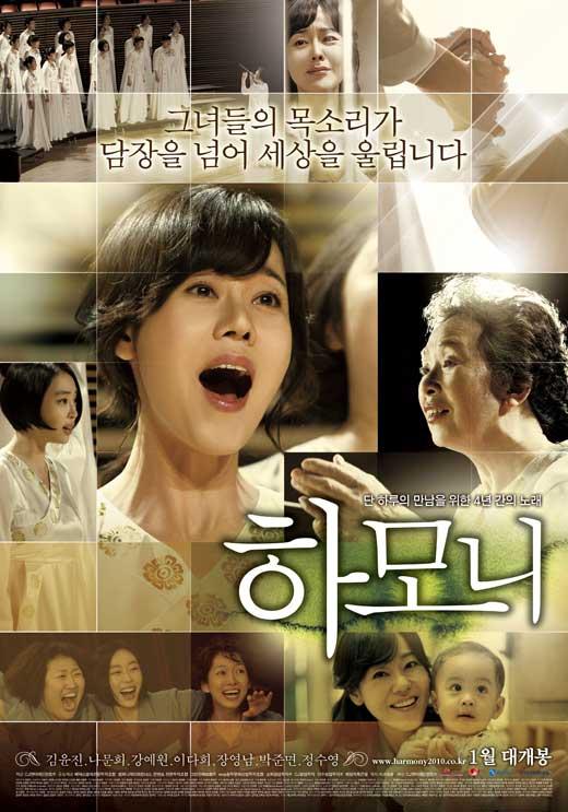 harmony-movie-poster-2010-1020735116