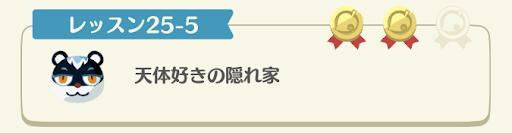 レッスン25-5