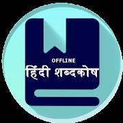 Advanced Hindi to Hindi Dictionary free