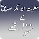 Download Hazrat Abubakar ky 100 Waqiyat or Seerat: For PC Windows and Mac