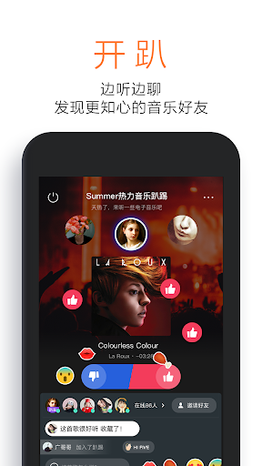 Xiami Music(No Ads) 6.7.2 screenshots 5