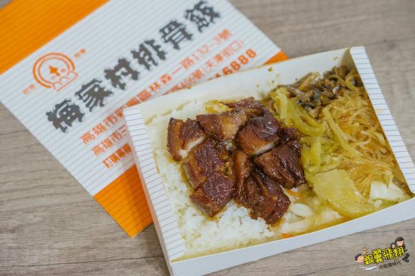 梅家村排骨飯-在地人推薦最難買想吃都要排隊的魯肉飯/排骨飯便當!