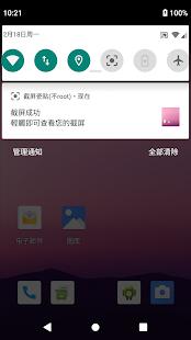 Screenshot Tile [No root] 3