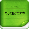 Грамотей 2 Диктант по русскому языку для взрослых icon