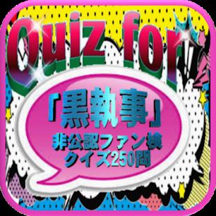 Quiz for『黒執事』非公認ファン検定 クイズ250問 - náhled