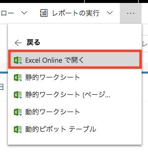 エクスポートのExcel Onlineで開くを選択