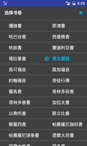 Screenshot for Bible Chinese in Hong Kong Play Store