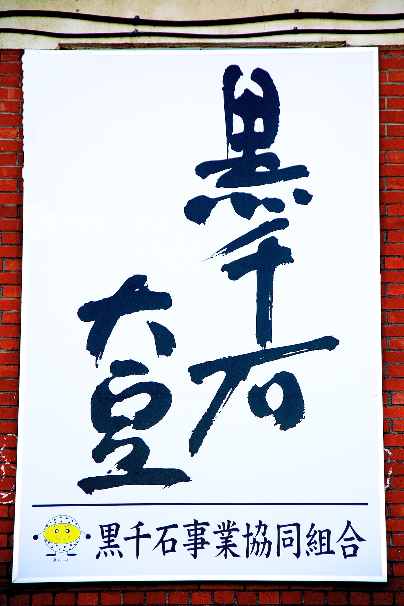Photo: 黒千石大豆 http://portal.hokuryu.info/kurosengokubean