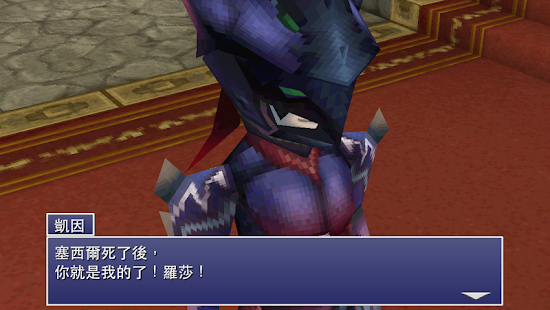 FINAL FANTASY IV: THE AFTER YEARS Screenshot