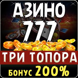 азино777 вип