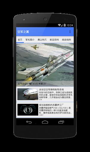 玩新聞App|空军之翼阅读器免費|APP試玩
