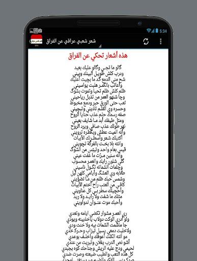 شعر عراقي شعبي