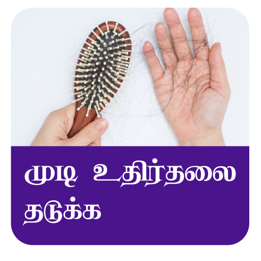 Hair fall Control Tips Tamil 遊戲 App LOGO-硬是要APP