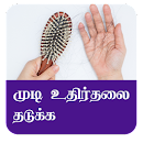 Hair fall Control Tips Tamil v 1.0