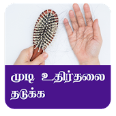 Hair fall Control Tips Tamil