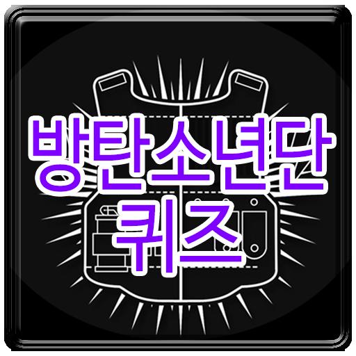 방탄 소년단 퀴즈 - 방탄 퀴즈