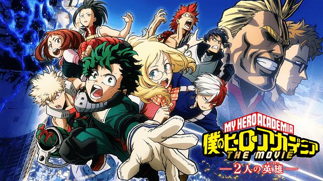 僕のヒーローアカデミア THE MOVIE 〜2人の英雄〜|映画無料動画まとめ