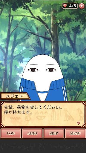 無料冒险Appのエジコイ!〜エジプト神と恋しよっ〜|記事Game