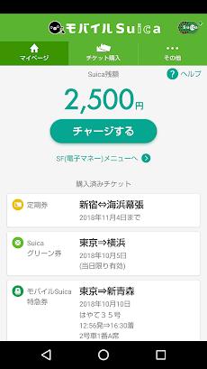 モバイルSuica 〜Suica電子マネー、定期券、Suicaグリーン券、新幹線をスマホで〜のおすすめ画像2