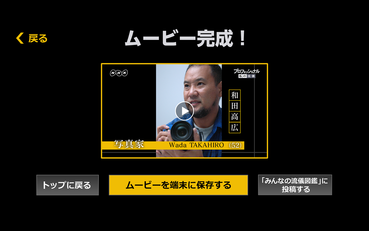 NHK Professional- screenshot