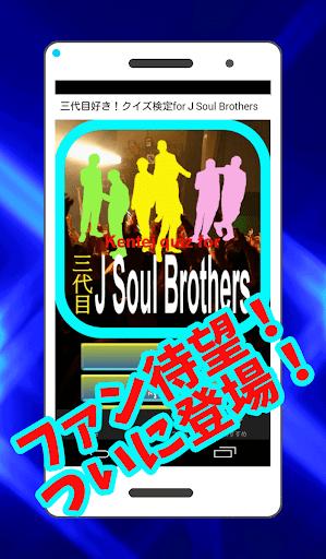 三代目好き!クイズ検定 forJSoul Brothers.