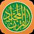 Quran Majeed - القرآن المجيد file APK for Gaming PC/PS3/PS4 Smart TV