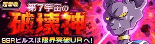 第7宇宙の破壊神