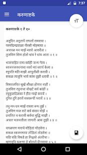 Karunashtake by Samarth Ramdas करुणाष्टके - náhled