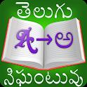 English-Telugu Dictionary 2018 icon