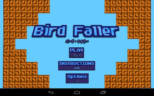 がんばれ!Bird Faller