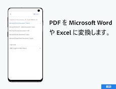 Adobe Acrobat Reader: PDF の閲覧・作成・編集のおすすめ画像2