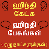 Learn Hindi through Tamil - Tamil to Hindi