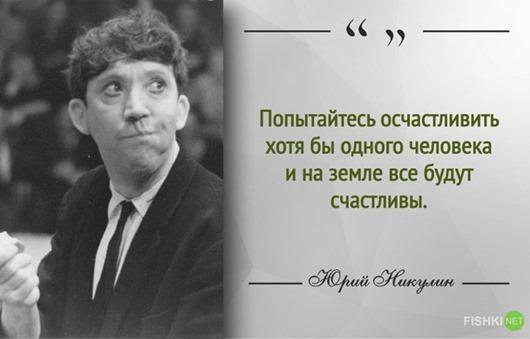Yuri Vladimirovich Nikulin 6