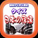 旅宿から学ぶ歴史 クイズ 日本の宿場 icon