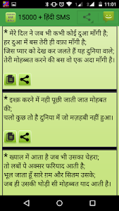 20000 Hindi sms screenshot 4