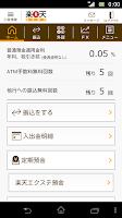 Screenshot of 楽天銀行 -口座開設数ネット銀行No.1!